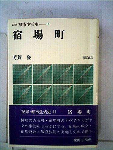 宿場町 (1977年) (記録・都市生活史〈11〉)