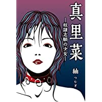 真里菜: 奴隷志願の少女