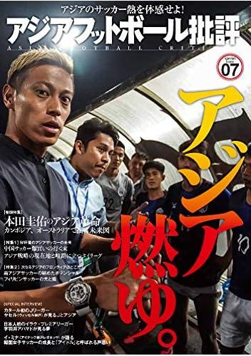 アジアフットボール批評issue07
