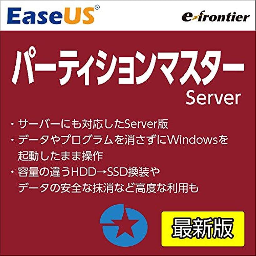次仕方エジプトEaseUS パーティションマスター Server (最新)|オンラインコード版