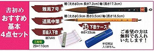 [해외]신춘 휘호 추천 기본 4 종 세트 (신춘 휘호 붓 + 중간 붓 + 받침 + 받침 케이스)/Beginning Recommended Basic 4 Pieces Set (Writing Pencil + Inner Pencil + Underlay + Padding Case)