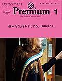 & Premium (アンド プレミアム) 2014年 01月号 [雑誌] 画像