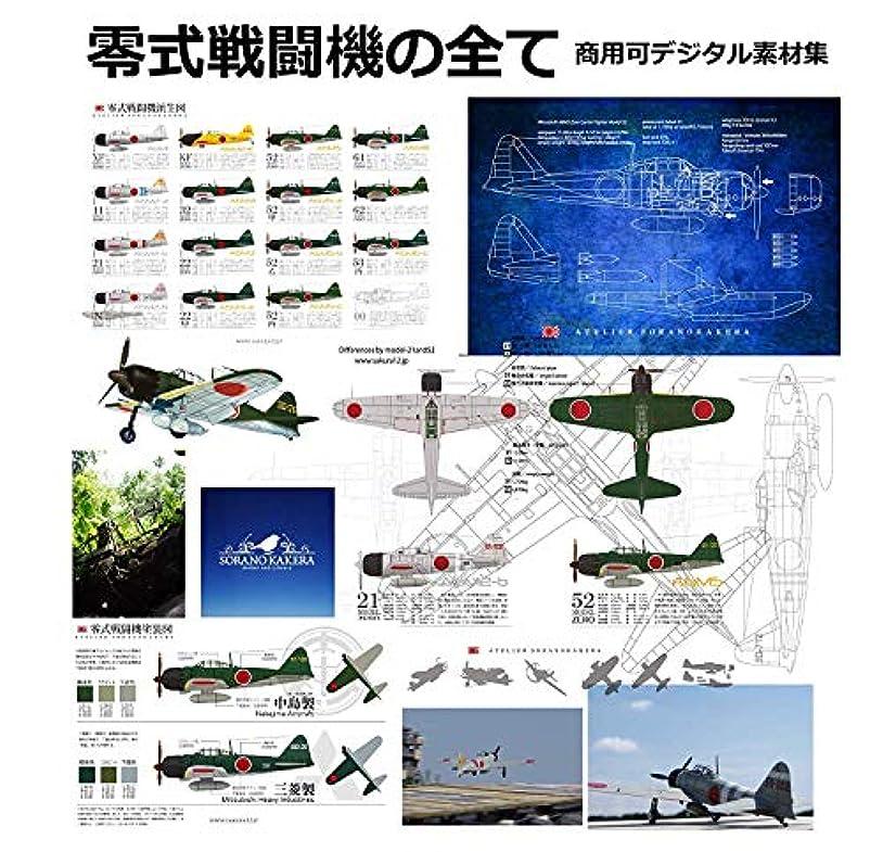 曲線解放人物零式艦上戦闘機 デザインデータ素材集(商用?パッケージ版)