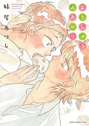 よろしゅうおあがり (あすかコミックスCL-DX)の詳細を見る