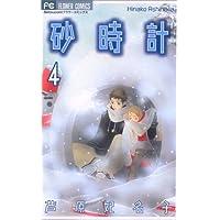 砂時計 (4) (Betsucomiフラワーコミックス)