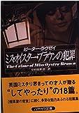 ミス・オイスター・ブラウンの犯罪 (ハヤカワ・ミステリ文庫)