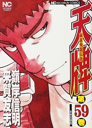 天牌 59—麻雀飛龍伝説 (ニチブンコミックス)
