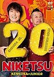 にけつッ!!20[DVD]