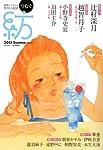 紡 vol.8 (実用百科)