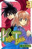 KAGETORA(3) (週刊少年マガジンコミックス)