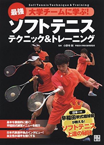 最強大学チームに学ぶ! ソフトテニス テクニック&トレーニング