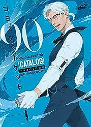コミックマーケット 90 カタログ