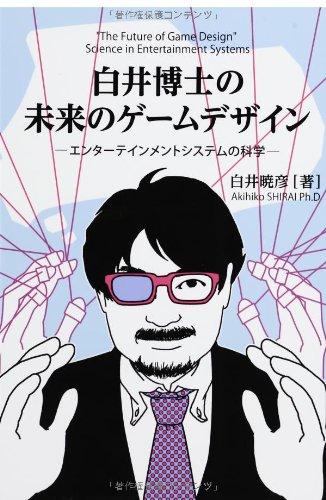 白井博士の未来のゲームデザイン -エンターテインメントシステムの科学-