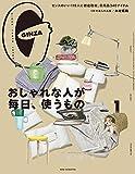 GINZA(ギンザ) 2020年 1月号 [おしゃれな人が毎日、使うもの] [雑誌] 画像