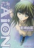碧海のAiON 8 (ドラゴンコミックスエイジ か 1-1-8)