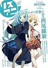 リスアニ! Vol.28は「西尾維新」アニメの表紙&巻頭特集