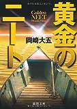 黄金のニート (徳間文庫)