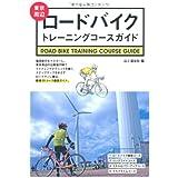 東京周辺ロードバイクトレーニングコースガイド