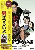 松竹 寅さんシリーズ 男はつらいよ HDリマスター版 [DVD]
