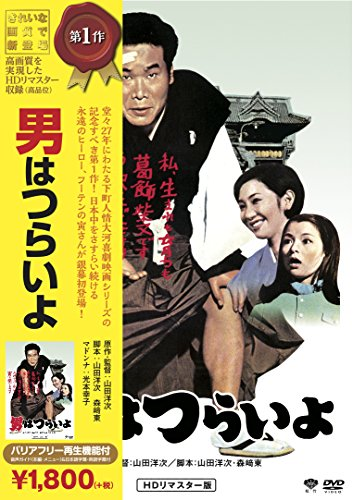 松竹 寅さんシリーズ 男はつらいよ HDリマスター版 [DVD]の詳細を見る