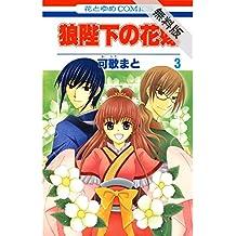 狼陛下の花嫁【期間限定無料版】 3 (花とゆめコミックス)