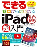 (全レッスン動画付)できるゼロからはじめるiPad超入門[改訂新版]iPad/Air/mini/Pro対応 (できるシリーズ)