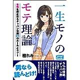 Amazon.co.jp: 一生モノのモテ理論 理想の女性を射止めるテッパン法則 31のルールとタブー (スマートブックス) eBook: 檀 れみ: Kindleストア