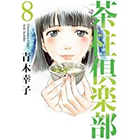 茶柱倶楽部 8 (芳文社コミックス)