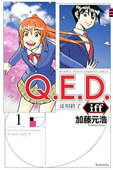[加藤元浩]のQ.E.D.iff ―証明終了―(1) (月刊少年マガジンコミックス)