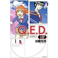 Q.E.D.iff ―証明終了―(1) (月刊少年マガジンコミックス)