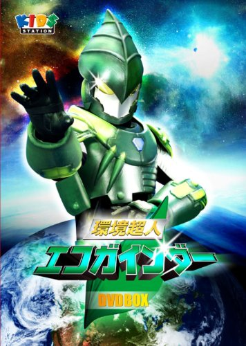 環境超人エコガインダー(フィギュア付き生産限定版) [DVD]