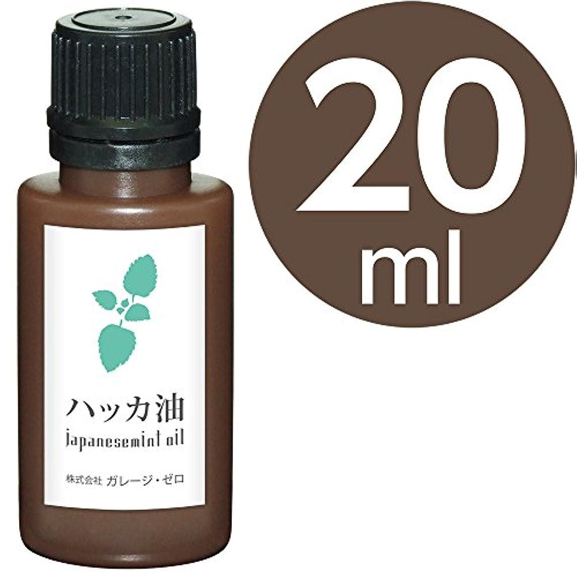 手数料予防接種ハウスガレージゼロ ハッカ油 20ml GZAK18