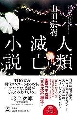 9月5日 人類滅亡小説