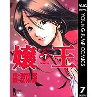 嬢王 7 (ヤングジャンプコミックスDIGITAL)
