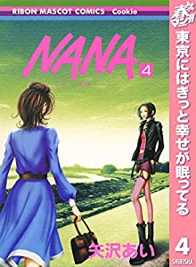 NANA―ナナ―【期間限定無料】 4 (りぼんマスコットコミックスDIGITAL)