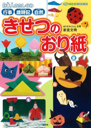 きせつのおり紙 (プレNEO BOOKS)の詳細を見る