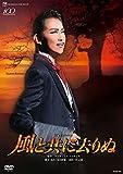 星組全国ツアー公演 宝塚グランドロマン『風と共に去りぬ』 [DVD]