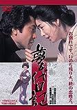 夢千代日記[DVD]