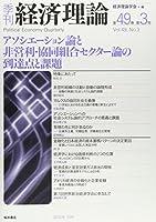季刊経済理論 第49巻第3号 アソシエーション論と非営利・協同組合セクター論の到達点と課題