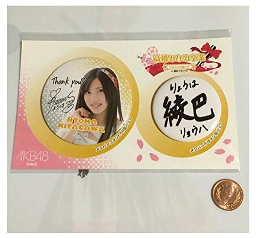 AKB48 北川綾巴 高橋みなみ卒業コンサート 推し缶バッジ SKE