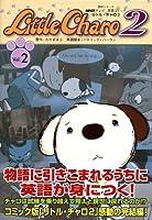 NHKテレビ 英語コミック リトル・チャロ2 Vol.2 (語学シリーズ)