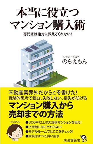 専門家は絶対に教えてくれない!  本当に役立つマンション購入術 (廣済堂新書)