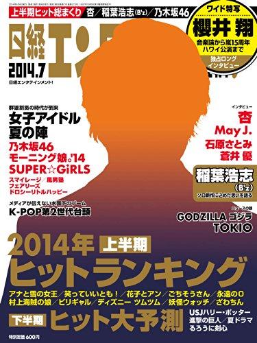 「2014年上半期ヒットランキング」日経エンタテインメント!が発表 → 1位は「アナと雪の女王」