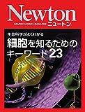 Newton 細胞を知るためのキーワード23