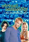 ヴァーチャル・セクシュアリティ [DVD]