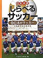 Q&A式しらべるサッカー〈4〉日本のサッカー これまでとこれから