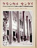 クラシカル センダイ(DVD付)