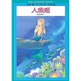 人魚姫 (永田萠アンデルセン名作選)