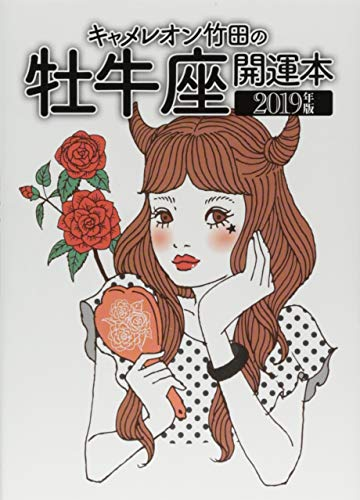 キャメレオン竹田の牡牛座開運本 2019年版