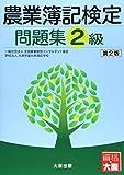 農業簿記検定問題集 2級